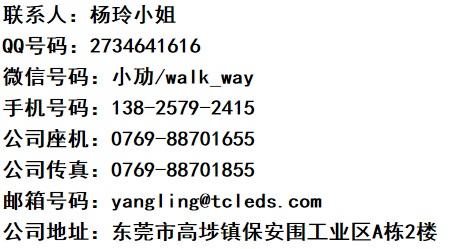 杨玲的联系方式(1)(1)