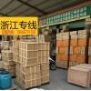 肇庆至台州物流,四会至台州零担货运,台州回程车物流运输