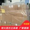 厂家直销码头防雨防潮袋装货纸箱薄膜包装pp塑料四方袋