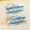 防伪不干胶标签定制VOID撕下留字防拆标