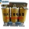 实体公司上海呈达SLK-三相电抗器9V-10A一3000A