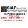 2019广州国际工业自动化展会