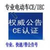 无线耳机质检报告CE认证FCC认证ROHS认证