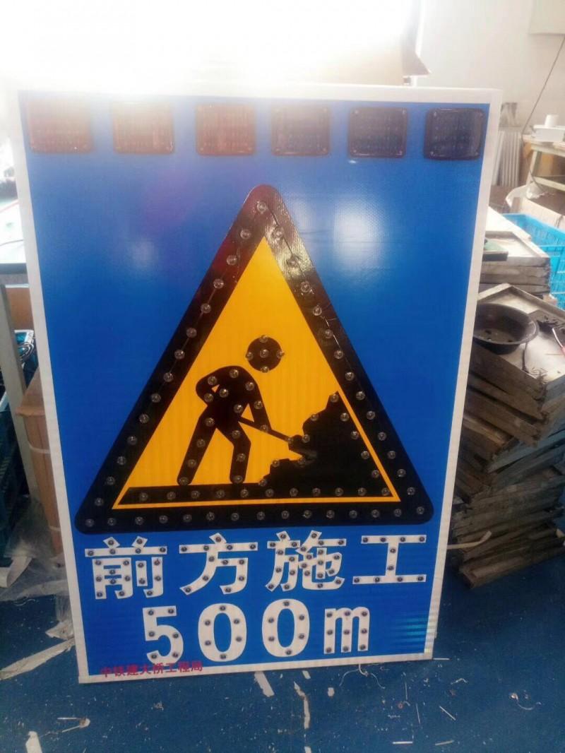 公路施工标志牌太阳能