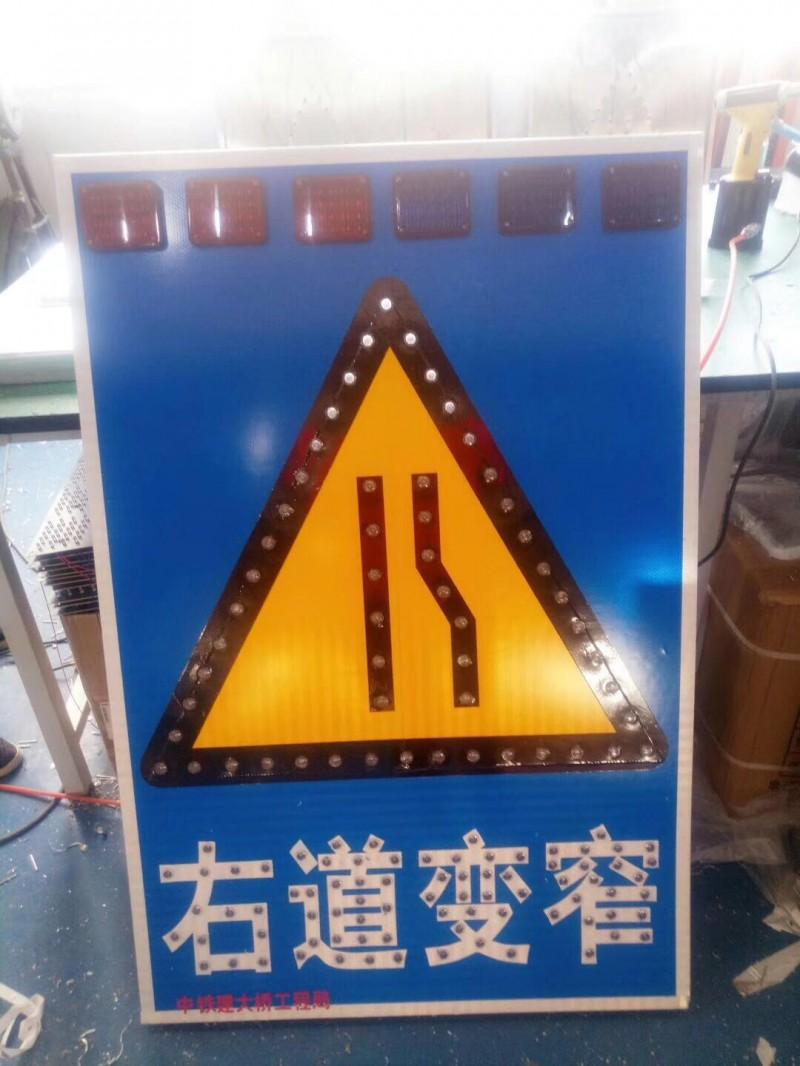 右道变窄施工标志牌太阳能