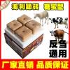 牛羊舔砖糖蜜舔砖营养盐砖海利舔砖浩博国际vinbetcom手机