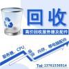 台式机CPU处理回收中心(上海回收公司)