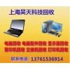 上海静安区处理笔记本回收中心