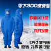 山东液氮防护服首选济南品正-260°耐低温液氮防护服