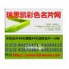 北京名片制作名片设计名片印刷彩色名片制作加急名片名片印刷名片