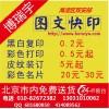 北京复印装订|北京彩色复印打印|彩色数码打印|彩色数码快印|