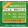 北京海淀区名片制作设计彩色名片数码印刷名片名片制作印刷网名片