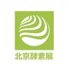 2018中国酵素产业展|酵素企业展示平台|酵素行业采购平台