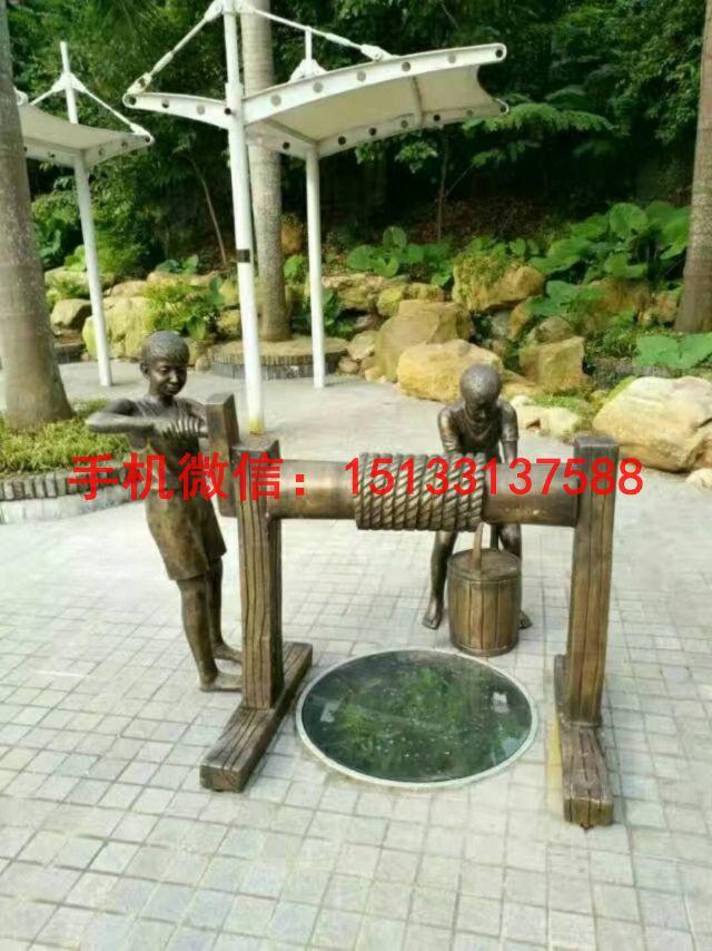打水人物铜雕塑 古代水井铜雕塑