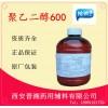 西安晋湘现货供应药用级聚乙二醇600资质齐全
