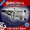 天赋工具GENIUS进口1″风炮双锤2033牛米801500