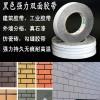 供应外墙仿石漆仿砖分格线胶带