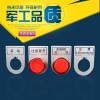 优质铝合金按钮标牌