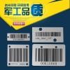 工业条形码标牌/铝合金条形码/化工产品金属条码标签