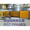 PVC电焊防护帘、焊接区隔断屏、防弧光门帘