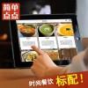 简单点点电子菜谱软件哪个好——北京电子菜单