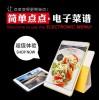 哪里有供应安全可靠的简单点点电子菜谱软件|昆明电子菜谱