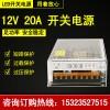 12v20A开关电源监控集中供电电源
