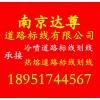 南京道路交通标线施工南京道路划线