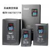 深圳英威腾变频器武汉专业代理武汉现货销售和维修