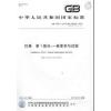 质检报告国家强制性灯具安全标准GB7000.1-2015