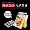 湛江电子菜谱,哪里有供应专业的简单点点电子菜谱软件