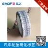耐高温汽车轮胎硫化标签汽车行业标签