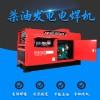 500A既能发电又能电焊的柴油电焊机