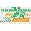 2018双赢(揭阳)塑料制品暨不锈钢制品展览会