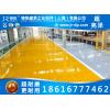 上海环氧地坪、上海环氧地坪品质施工(图)