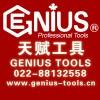 天赋工具国际有限公司中国官网在线销售022-88132558