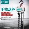 武汉供应日本TOYO手拉葫芦手动葫芦0.5吨3米