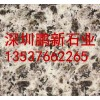 深圳水洗面地铺石材9-8芝麻灰地面石7-6火烧面铺路石