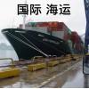 深圳海运整柜货代公司哪家好易帆供