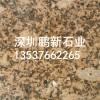 供应深圳白麻石石材专卖店,加盟灰麻石石材,深圳石材厂
