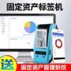 固定资产管理系统标签打印机解决方案整套系统集成总成