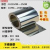304H不锈钢带0.25mmSUS304半硬不锈钢带