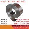 深圳316不锈钢片0.15mmSUS316L精密不锈钢带