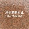 深圳石材h深圳黄锈石黄色花岗岩p深圳黄金麻磨光面
