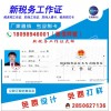 工厂专业制作税务局工作证防伪工作证IC卡工作证保证品质