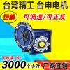 RV0907.5:1RV减速机台湾马达工厂现货直销