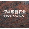 深圳石材厂家批发供应印度蓝花岗岩印度蓝价格印度蓝厂家