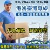 广州到台湾专线台湾COD代收货款