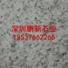 深圳石材直销白麻石材烧面光面石材蒙古黑芝麻白花岗岩