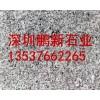 深圳樱花红侧石厂家报价、樱花红侧石、深圳花岗岩平石